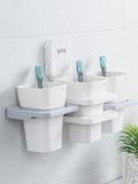 刷牙杯一家三口家用套裝北歐簡約防摔口杯牙缸桶塑料創意涑口杯子