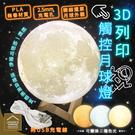 3D列印觸控三色調光月亮燈 15公分款 LED月球燈 床頭燈 小夜燈【ZI0103】《約翰家庭百貨