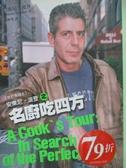 【書寶二手書T1/旅遊_GYQ】安東尼‧波登之名廚吃四方_安東尼.波登