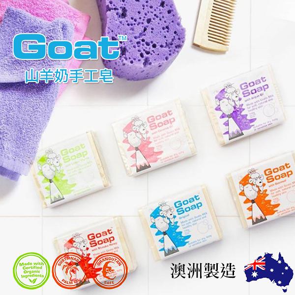 澳洲 Goat 山羊奶手工皂 100g 多款可選【小紅帽美妝】