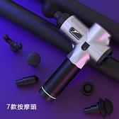 筋膜槍高配充電款 新加雙頭按摩頭 30段調節智能 送充電底座 BSMI認證-享家