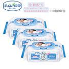 【愛吾兒】貝恩 Baan 嬰兒保養柔濕巾 EDI超純水 80抽X3包-無香料