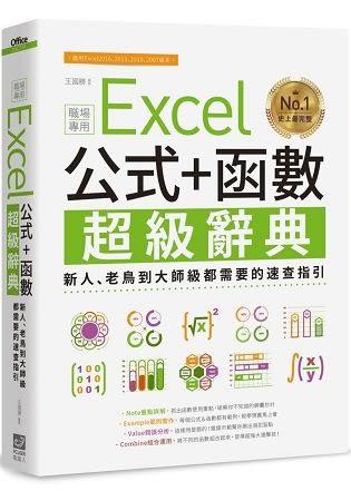 Excel 公式 函數職場專用超級辭典:新人、老鳥到大師級部D搨n的速查指引
