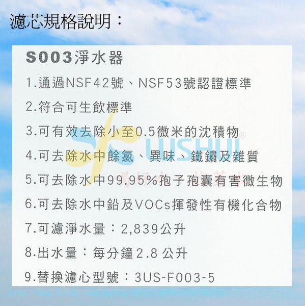 3M S003 Filtrete極淨便捷系列3US-S003-5替換濾心3US-F003-5一支