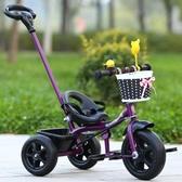 兒童三輪車 三輪車1--3童車自行車腳踏車寶寶手推車車嬰幼兒推車小孩車【快速出貨八折下殺】
