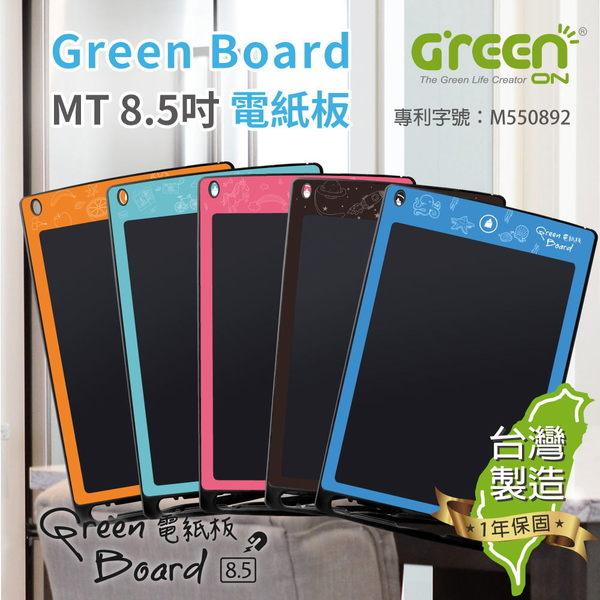 《MIT 台灣製》Green Board MT 8.5吋 電紙板 電子紙手寫板 (畫畫塗鴉、練習寫字、留言、無紙化辦公)