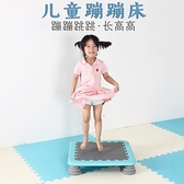 小型方形彈跳蹦蹦床家用兒童室內運動跳跳床摺疊蹦床感統訓練器材【快速出貨】