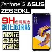 ASUS ZenFone 5 ZS620KL 5Z ZE620KL ZC600KL 鋼化玻璃貼 高硬度 9H 保護貼 台灣製造 全膠 非滿版【采昇通訊】