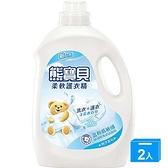 熊寶貝柔軟護衣精純淨溫和3.2L【兩入組】【愛買】