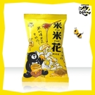 【丹尼船長米米花】蜂蜜口味(50克/包)...