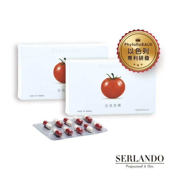 詩蘭朵 SERLANDO【白色密碼 Blancode 】冰晶蕃茄膠囊 30錠/盒  兩入組