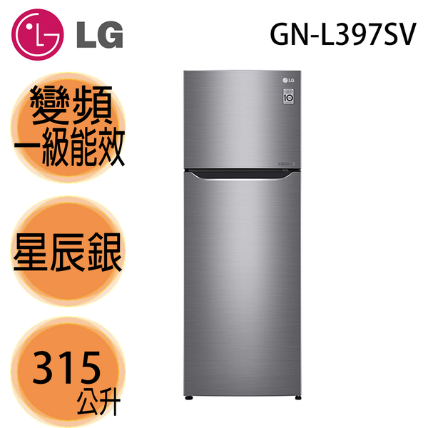 【LG樂金】315公升 直驅變頻上下門冰箱 GN-L397SV 星辰銀