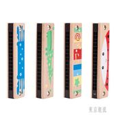 櫸木質16孔口琴幼兒男女孩小學生入門樂器初學者吹奏玩具 zh3399『東京潮流』