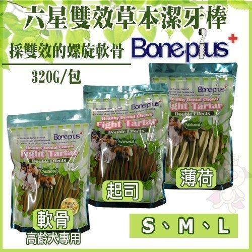 『寵喵樂旗艦店』Bone Plus(六星雙效(起司/薄荷/軟骨)草本潔牙棒)S/M/L號320g包裝潔牙骨