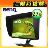 【BenQ】27型 2K 廣色域專業攝影修圖螢幕(SW2700PT) 【贈收納購物袋】