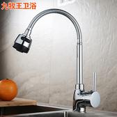 全銅體廚房水龍頭冷熱洗菜盆洗衣池水槽冷暖萬向可旋轉