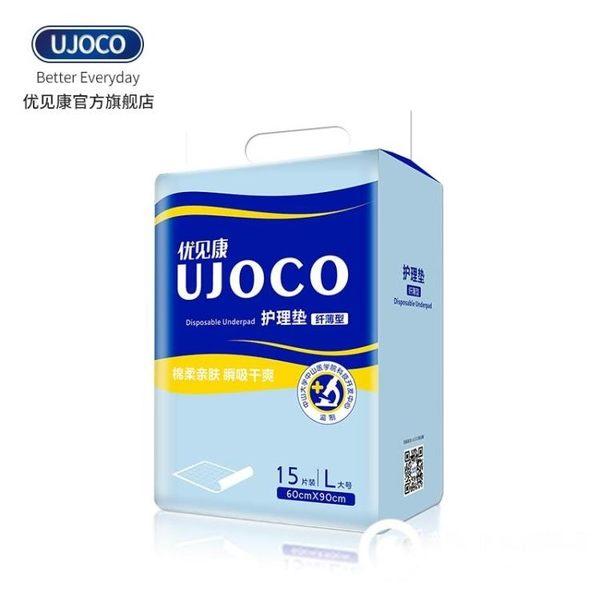 成人一次性護理墊產褥墊60*90CM 孕產婦老人嬰兒隔紙尿墊