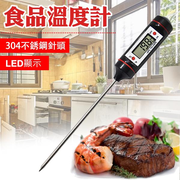 溫度計 食品溫度計 烘焙溫度計 電子溫度計 筆式溫度計 探針 針式 溫度針 水溫計 油溫計 筆型