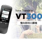 【愛車族購物網】快譯通Abee VT300 雙向即時口譯機/支援26種語言/快速翻譯