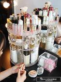 旋轉化妝品收納盒梳妝台口紅護膚品桌面置物架宿舍整理Y『韓女王』