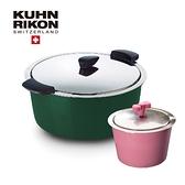 (此商品不上)益康屋 買KUHN RIKON 瑞士HOTPAN休閒鍋4.5L(獵人綠) 送UCOM Mini Pan 0.45L 紅鶴粉_0623止