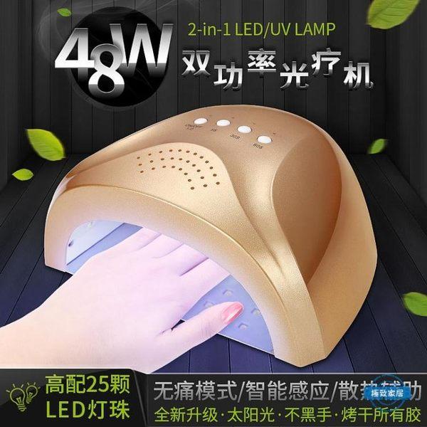 光療機美甲光療機48W大功率速干感應烘甲機led燈指甲油膠指甲烤燈全館免運