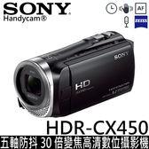 SONY HDR-CX450 變焦高清數位攝影機 ★107/10/21前贈原電(共兩顆)+16G卡+座充+吹球組