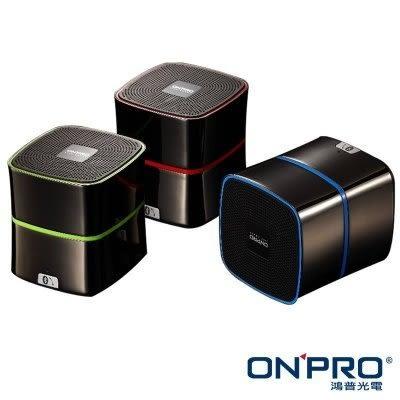 【小樺資訊】ONPRO MA-SP07 含稅 藍芽4.0重低音/無線藍牙喇叭/可攜式/藍芽4.0/可通話/NFC/IPHONE