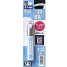 【南紡購物中心】日本 SOFT99 輪圈專用補漆筆