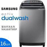 【送DC風扇+基本安裝+舊機回收】SAMSUNG 三星 WA16J6750SP/TW 直立式 洗衣機 16KG 公司貨