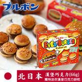 日本 bourbon北日本 漢堡巧克力餅乾 66g 可可餅 巧克力 漢堡巧克力 進口零食