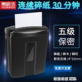 惠格浩VS602MC碎紙機5級保密4×10mm電動靜音商務大功率粉紙機中型 ATF 全館免運