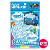 【快潔適】博寶兒3D立體SDC兒童口罩-TAYO5入*12包口罩-TAYO5入*12包