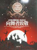 【書寶二手書T1/大學藝術傳播_ZJF】向舞者致敬-全球頂尖舞團的過去、現在與未來(五版)_歐建平