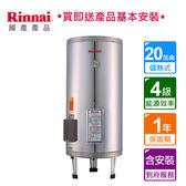 林內  20加侖容量電熱水器_REH-2064 (BA420004)