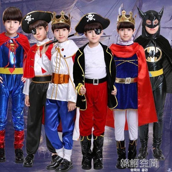 萬聖節兒童服裝男童蝙蝠俠海盜國王角色扮演王子衣服超人cos套裝