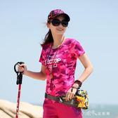 戶外迷彩速干女短袖T恤修身顯瘦吸濕排汗運動徒步登山快干衣男夏 小確幸生活館