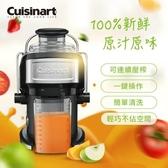 【南紡購物中心】【美國Cuisinart】蔬果鮮榨機/榨汁機 CJE-500TW