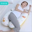 孕婦枕孕婦枕頭護腰側睡枕睡覺側臥枕用品托腹護臀抱枕H型腰枕孕婦神器 小山好物