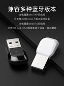 電腦USB藍芽適配器P