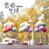 汽車飾品汽車擺件告白氣球車內可愛創意個性裝飾車載中控臺儀表臺香水 艾家生活館