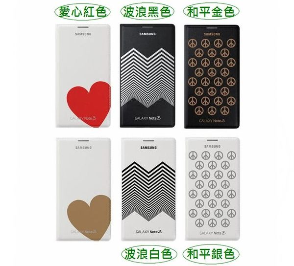 【買一送一】三星 Note3【原廠潮牌皮套】智能感應N900 N7200 N9000 N900U LTE N9005 N9006【東訊公司貨】