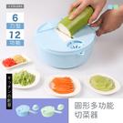削皮器/刨絲器/切絲器 圓形多功能切菜器 兩色可選 dayneeds