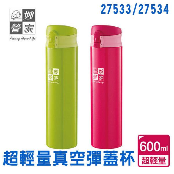 27533 27534  【妙管家】 超輕量 真空 彈蓋杯/保溫瓶 600ml HKVL-T600G(青綠)  HKVL-T600R(桃紅)