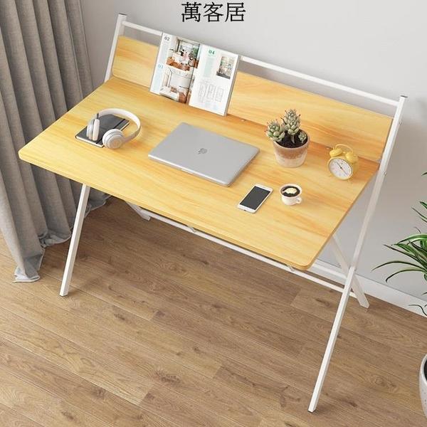 折疊桌簡約餐桌簡易家用小桌子戶外便攜式折疊方桌子 萬客居