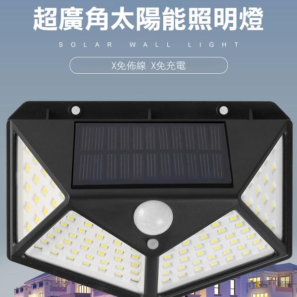Qmishop LED燈 光感應燈 體感應燈 庭院燈 超廣角 太陽能照明燈【J3068】