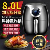 【H0137】《一年保固!送中文食譜》8L科帥氣炸鍋 AF708 液晶觸控氣炸鍋 電炸鍋 電烤爐 空炸鍋