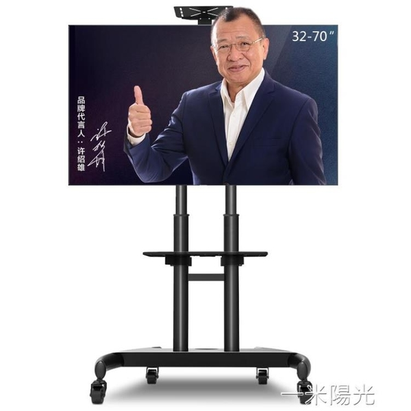通用電視支架可移動一體機落地式萬能顯示器掛架推車小米海信65寸  聖誕節免運