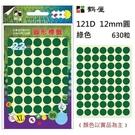 《享亮商城》121D 綠色 12mm圓形標籤 鶴屋