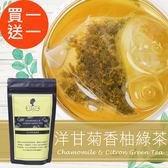 (買1送1)午茶夫人 洋甘菊香柚綠茶 8入/袋